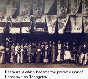 Restaurant which became the predecessor of Kanazawa-en Mangetsu.